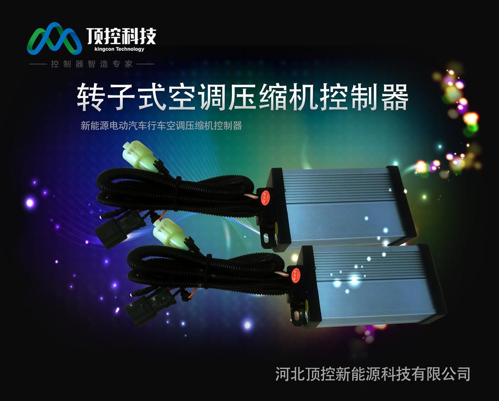 60V30A转子式电动空调压缩机18新利