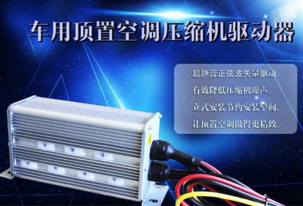 歌谷款顶置空调压缩机驱动器 DKCP-D24A52-GL